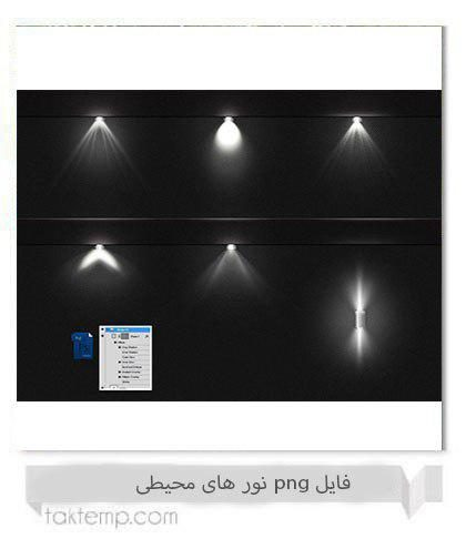 دانلود فایل png نور های محیطی