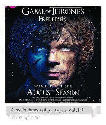 دانلود فایل لایه باز پوستر سریال Game Of Thrones