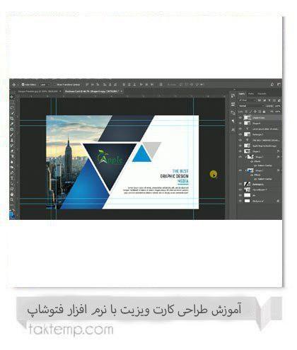 دانلود رایگان آموزش طراحی کارت ویزیت با فتوشاپ